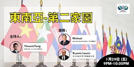 【MM2H CLUB 主辦】網上視像研討會:東南亞-第二家園 tickets
