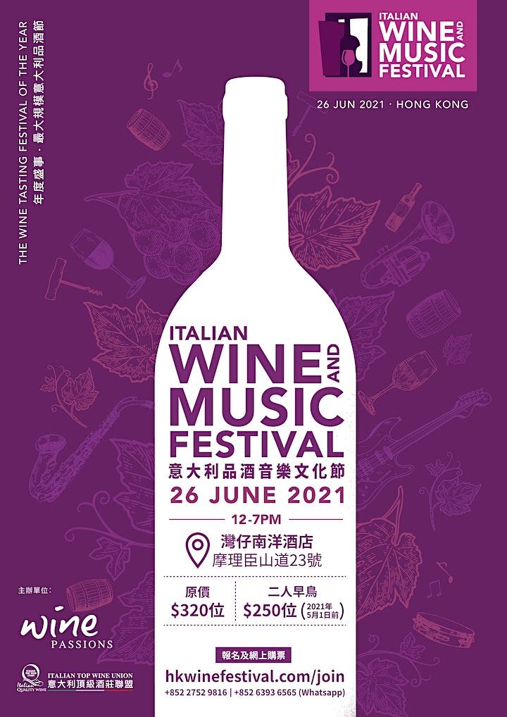 Italian Wine and Music Festival 意大利品酒音樂文化節 image