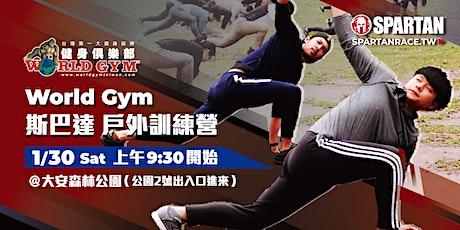 0130 斯巴達 X World Gym戶外訓練營 - 台北場 tickets