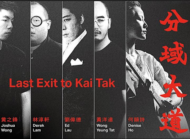 撐香港、撐好戲   :   分域⼤道 Last Exit to Kai Tak image