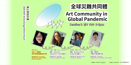 Art Community in Global Pandemic〔session 3〕 tickets