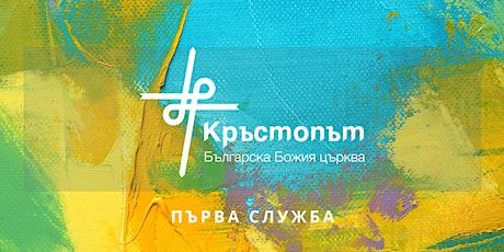 Първа неделна служба на ББЦ Кръстопът - 10:00ч tickets