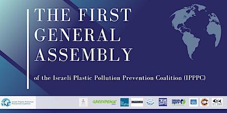 האסיפה הראשונה של הקואליציה למניעת זיהום הפלסטיק בישראל tickets