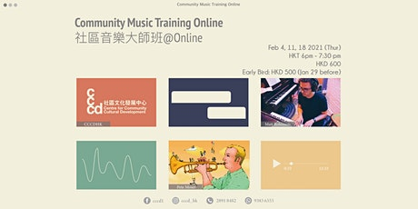 Community Music Training Online 社區音樂大師班@Online tickets