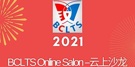 英国汉语教学研究会(英汉会)云上沙龙 1 -- 汉语学习中的歌声,跨文化和动机 tickets