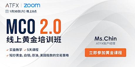 ATFX 【MCO2.0线上黄金培训班】 tickets