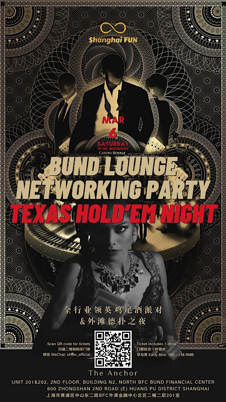 Bund Lounge Networking Party & Texas Hold'em Poker Night 全行业领英鸡尾酒派对&外滩德扑之夜 image
