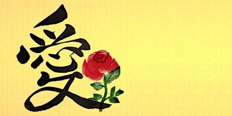 主日崇拜 BMC Chinese Service @ 10:00 am tickets