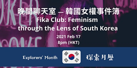 Fika Club: Feminism through the Lens of South Korea 晚間聊天室 — 韓國女權事件簿 tickets