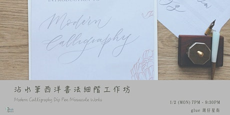 沾水筆西洋書法細階工作坊 Modern Calligraphy Dip Pen Minuscule Workshop tickets