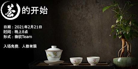 茶的开始 Begin with Tea (Chinese version) #2 tickets