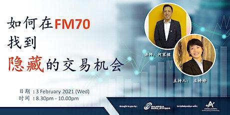 FM70 Webinar by Bursa Malaysia: 如何在FM70找到隐藏的交易机会? tickets