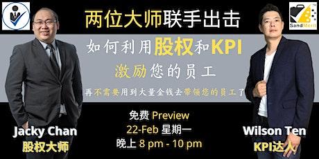 免费在线 Free 股权+KPI 研讨会 (22-Feb Monday 8 PM) tickets