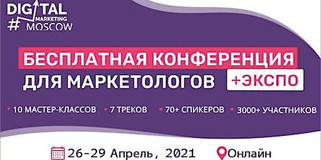 Digital Marketing Moscow 2021 Conference + Expo / Онлайн / Бесплатный Билет Tickets