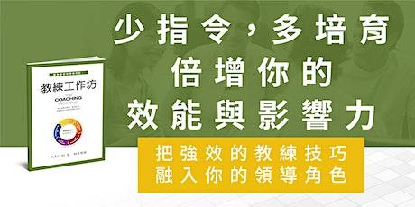 教練工作坊 [線上授課](2021 年 7 月 22,23,26,27,29,30 日) tickets