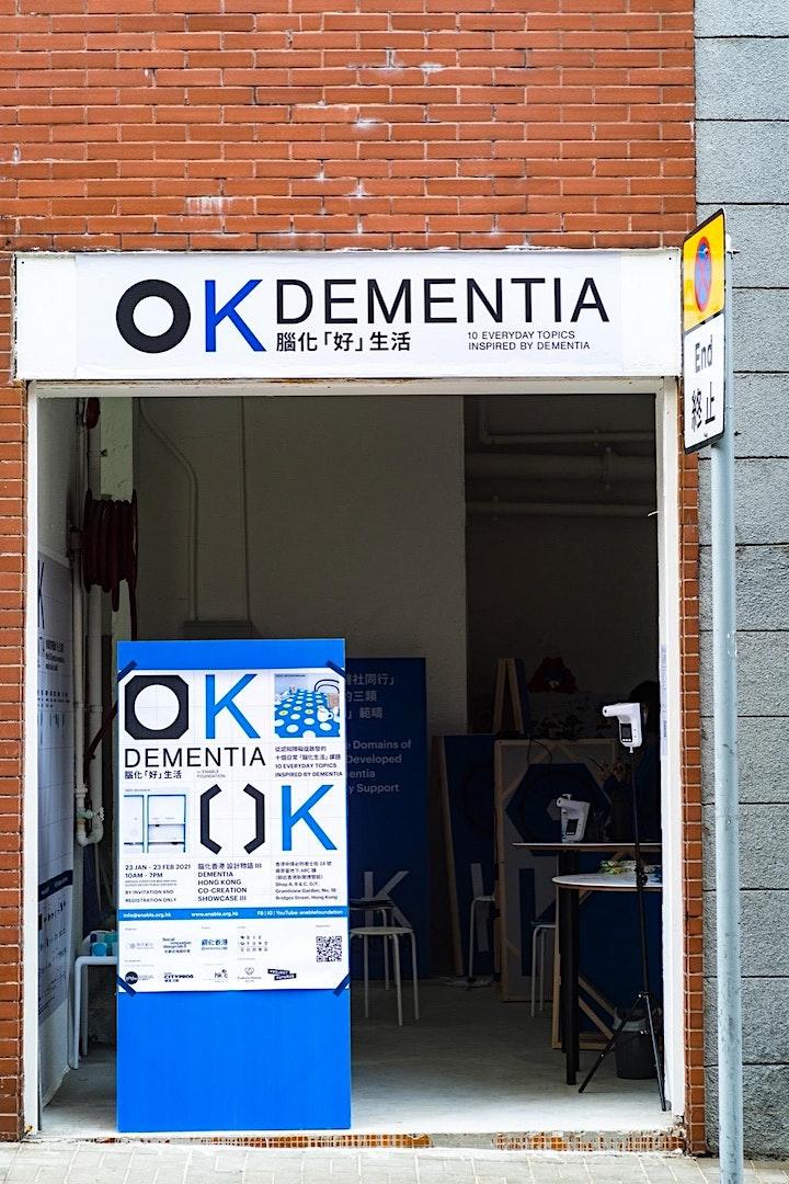 OK Dementia 腦化「好」生活 2021【從認知障礙症啟發的十個日常「腦化生活」課題10 Everyday Topics】 image
