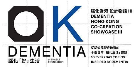 OK Dementia 腦化「好」生活 2021【從認知障礙症啟發的十個日常「腦化生活」課題10 Everyday Topics】 tickets