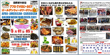 ゴールデンウィークフードフェスタ 2022/AFRICAN-- AMERICAN CARIBBEAN GOLDEN WEEK FOOD 2022 tickets