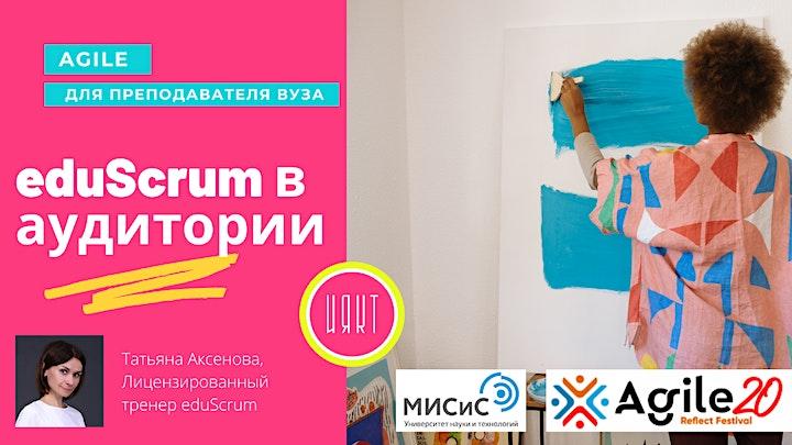 Подход eduScrum в педагогическом дизайне образовательного курса image