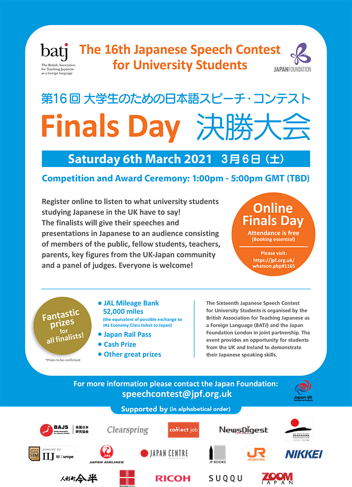 The 16th Japanese Speech Contest for University Students	- Finals Day image
