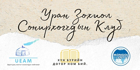 Writers' club for Mongolian speakers tickets
