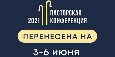 """Пасторская конференция """"Церковь"""" 2021 tickets"""