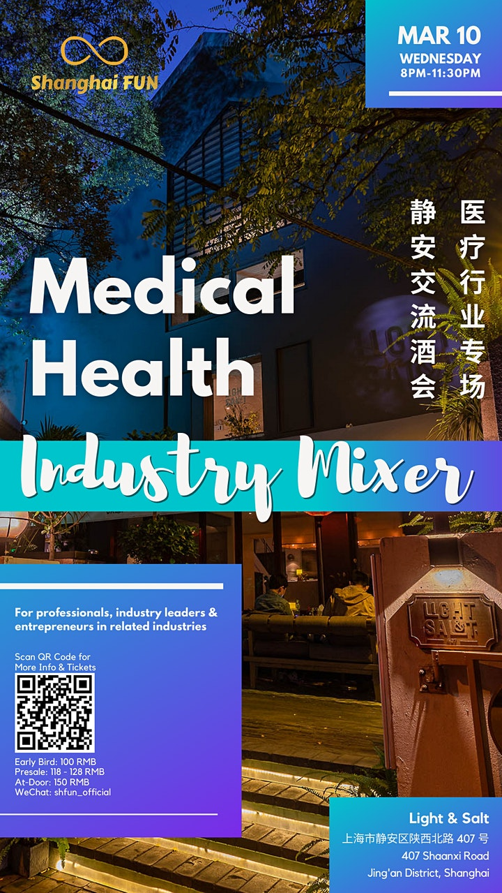 Medical&Health Industry Mixer 医疗行业专场静安交流夜 image