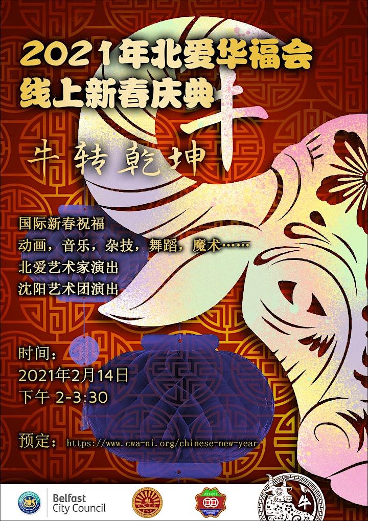 2021 CWA Virtual Chinese New Year Celebration 2021年北爱华福会线上春节庆典 image