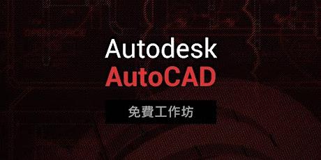 免費 - Autodesk AutoCAD 工作坊 (Cantonese Speaker) tickets