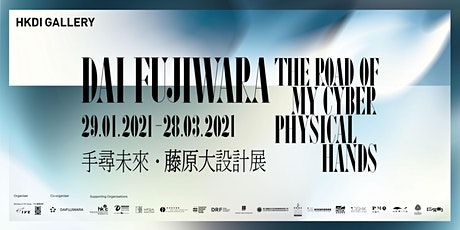 "Admission - ""Dai Fujiwara The Road of My Cyber Physical Hands"" Exhibition tickets"