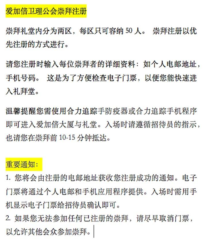 爱加倍卫理公会华语崇拜 (2月2021年)/AgMC Mandarin Service (February 2021) image