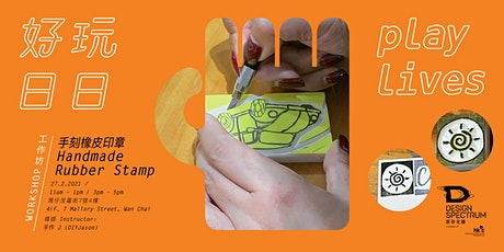 Handmade Rubber Stamp Workshop  (B) 手刻橡皮印章工作坊 (B) tickets