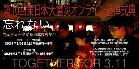 第10回 TOGETHER FOR 3.11 東日本大震災オンライン追悼式 tickets