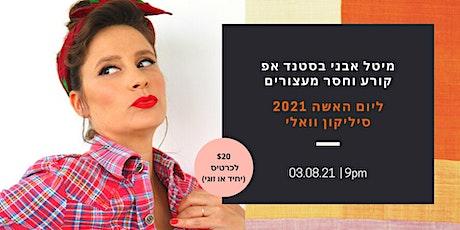 מיטל אבני בסטנד אפ ליום האשה 2021 - סיליקון וואלי tickets