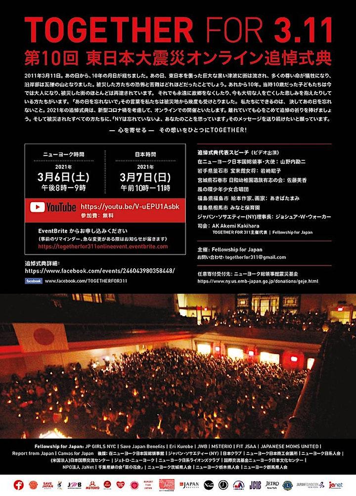 第10回 TOGETHER FOR 3.11 東日本大震災オンライン追悼式 image