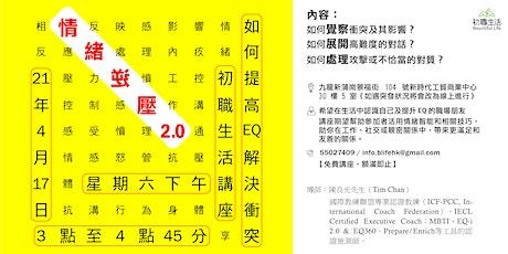 【Emotional Health】初職生活 ~ 強心健體篇之《情緒「逆」壓 2.0:如何提高 EQ 解決衝突?》 tickets
