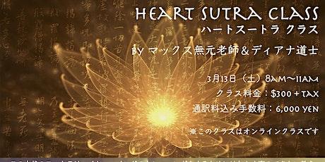 Heart Sutra Class ハートスートラ クラス tickets