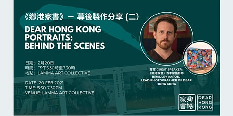 Dear Hong Kong Portraits: Behind the Scenes tickets