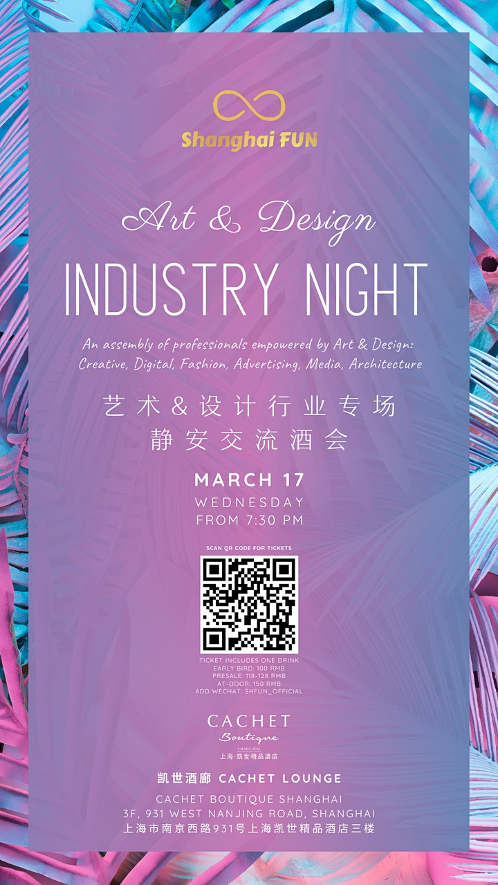 Art & Design Industry Night 艺术&设计行业专场静安交流酒会 image