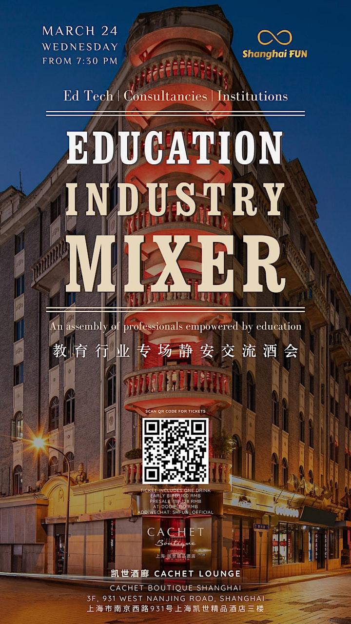 Education Industry Mixer 教育行业专场静安交流酒会 image