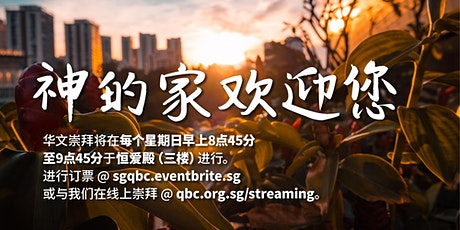 中文堂主日崇拜(2月28日) tickets