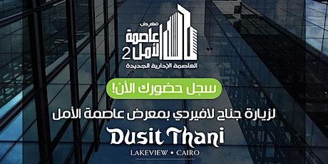 LaVerde Developments عاصمة الأمل بفندق الدوسيت tickets
