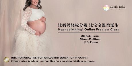 让妈妈轻松分娩 让宝宝温柔诞生 —— HypnoBirthing®线上分享会 Tickets