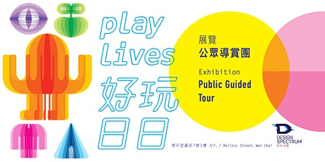 【Play Lives】Public Guided Tour【好玩日日】公眾導賞團 (2021/03/14: 11:30am - 12:15pm) tickets