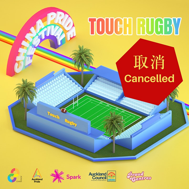 Touch Rugby -Cancelled image