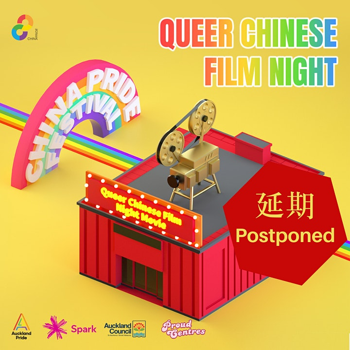 Queer Chinese Film Night -  Time Change image