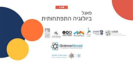 פאנל: תחום הביולוגיה ההתפתחותית בישראל tickets