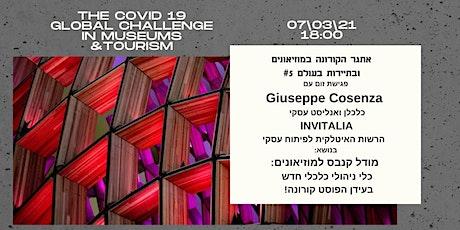 5# אתגר הקורונה במוזיאונים ובתיירות בעולם tickets
