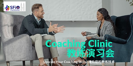 Coaching Clinic 教练演习会 tickets