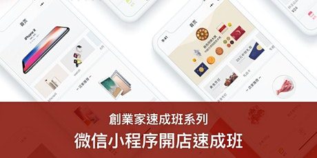 微信小程序開店速成班(17/3) tickets